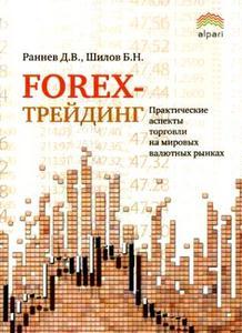 Аспекты форекс торговли как правильно начать торговлю на форекс