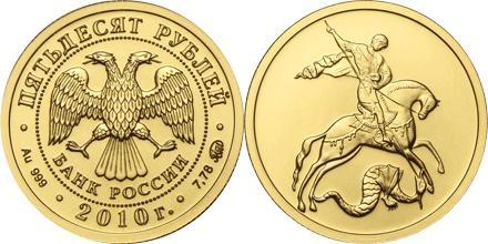 Стоимость золотых монет георгий победоносец в сбербанке почему серебро краснеет